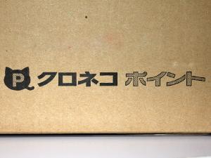 景品のミニカーが送られて来たダンボール箱の「クロネコポイント」ロゴの画像