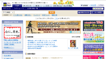 e-hon top ページ SS 画像