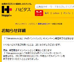 ハピタス「『Amazon.co.jp』1%ポイントバック」キャンペーン期間終了のお知らせ