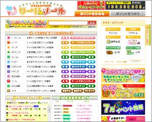 「リードメール」(興和サービスアシスト)