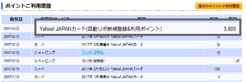 yahoo-tpoint-rireki-20170427-ss.jpg
